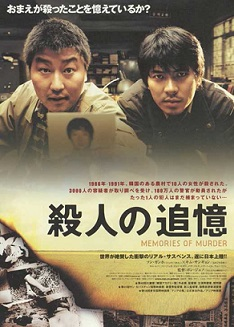 Memories of Murder مترجم